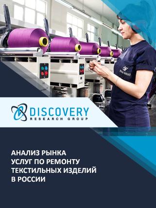 Маркетинговое исследование - Анализ рынка услуг по ремонту текстильных изделий в России