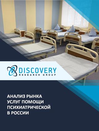 Маркетинговое исследование - Анализ рынка услуг помощи психиатрической в России