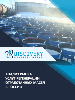 Маркетинговое исследование - Анализ рынка услуг регенерации отработанных масел в России