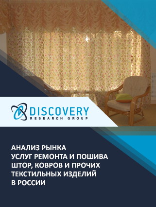 Маркетинговое исследование - Анализ рынка услуг ремонта и пошива штор, ковров и прочих текстильных изделий в России