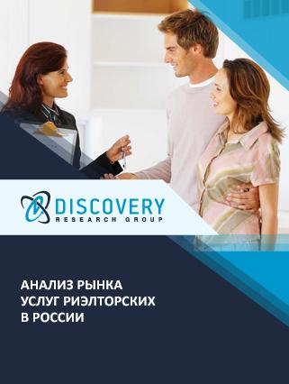 Маркетинговое исследование - Анализ рынка услуг риэлторских в России