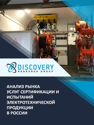 Маркетинговое исследование - Анализ рынка услуг сертификации и испытаний электротехнической продукции в России