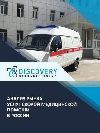 Маркетинговое исследование - Анализ рынка услуг скорой медицинской помощи в России