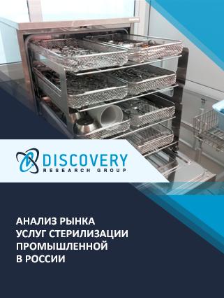 Маркетинговое исследование - Анализ рынка услуг стерилизации промышленной в России
