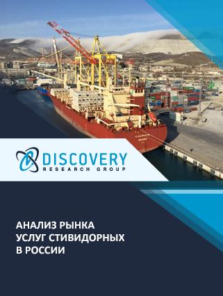 Анализ рынка услуг стивидорных в России