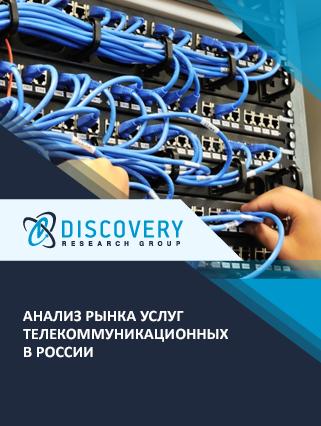 Анализ рынка услуг телекоммуникационных в России