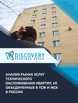 Маркетинговое исследование - Анализ рынка услуг технического обслуживания квартир, не объединенных в ТСЖ и ЖСК в России