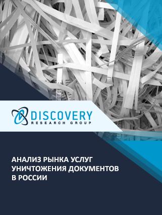 Анализ рынка услуг уничтожения документов в России