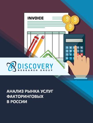 Маркетинговое исследование - Анализ рынка услуг факторинговых в России