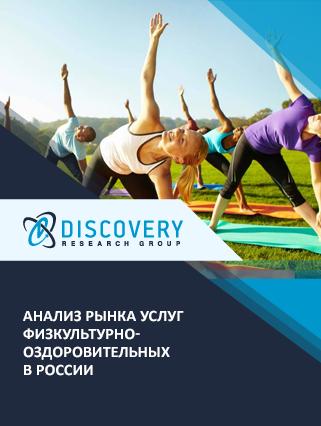 Анализ рынка услуг физкультурно-оздоровительных в России