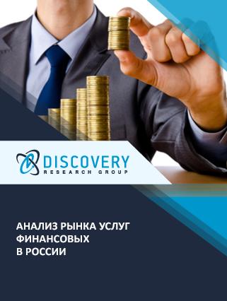 Маркетинговое исследование - Анализ рынка услуг финансовых в России