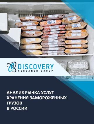 Маркетинговое исследование - Анализ рынка услуг хранения замороженных грузов в России