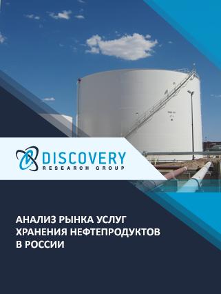 Анализ рынка услуг хранения нефтепродуктов в России