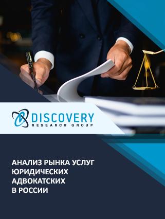 Анализ рынка услуг юридических адвокатских в России