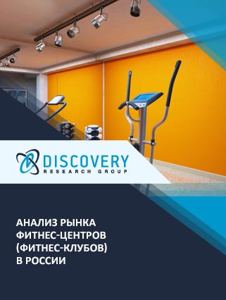 Анализ рынка фитнес-центров (фитнес-клубов) в России