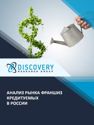 Анализ рынка франшиз кредитуемых в России