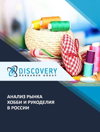 Анализ рынка хобби и рукоделия в России