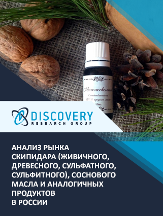 Маркетинговое исследование - Анализ рынка скипидара (живичного, древесного, сульфатного, сульфитного), соснового масла и аналогичных продуктов в России (с базой импорта-экспорта)
