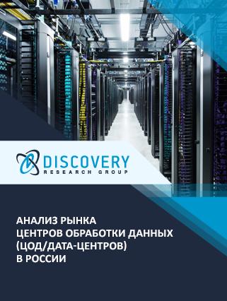Анализ рынка центров обработки данных (ЦОД/дата-центров) в России