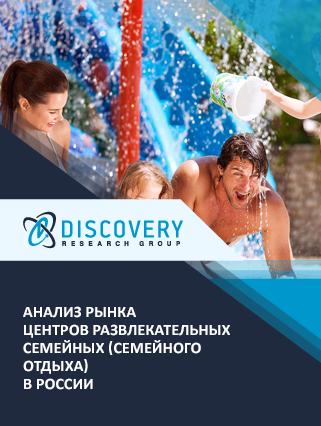 Маркетинговое исследование - Анализ рынка центров развлекательных семейных (семейного отдыха) в России