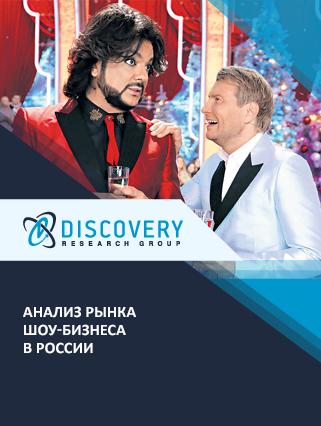 Анализ рынка шоу-бизнеса в России