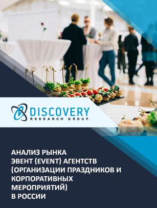 Маркетинговое исследование - Анализ рынка эвент (event) агентств (организации праздников и корпоративных мероприятий) в России