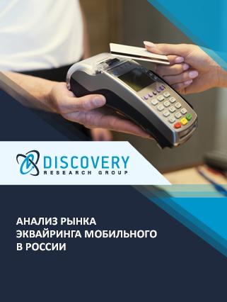 Маркетинговое исследование - Анализ рынка эквайринга мобильного в России