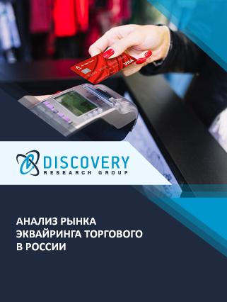 Маркетинговое исследование - Анализ рынка эквайринга торгового в России
