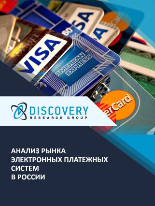 Маркетинговое исследование - Анализ рынка электронных платежных систем в России