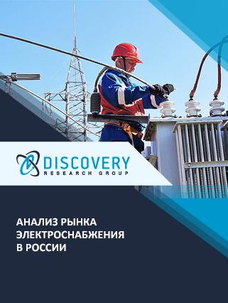 Маркетинговое исследование - Анализ рынка электроснабжения в России