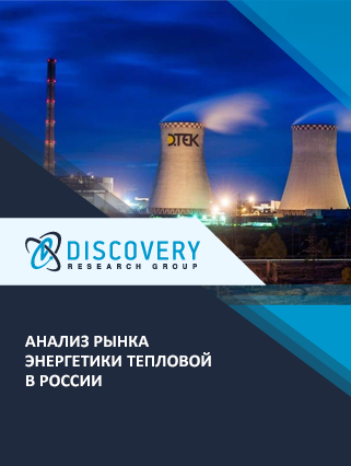 Маркетинговое исследование - Анализ рынка энергетики тепловой в России