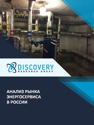 Анализ рынка энергосервиса в России