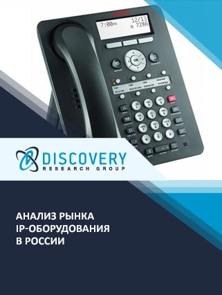 Анализ рынка IP-оборудования в России