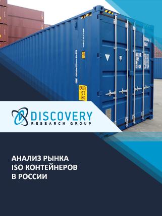 Анализ рынка ISO контейнеров в России