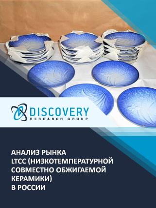 Маркетинговое исследование - Анализ рынка LTCC (низкотемпературной совместно обжигаемой керамики) в России