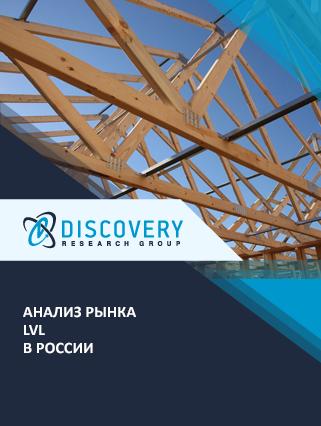 Анализ рынка LVL в России