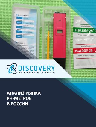 Анализ рынка PH-метров в России