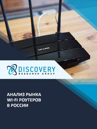 Маркетинговое исследование - Анализ рынка Wi-Fi роутеров в России