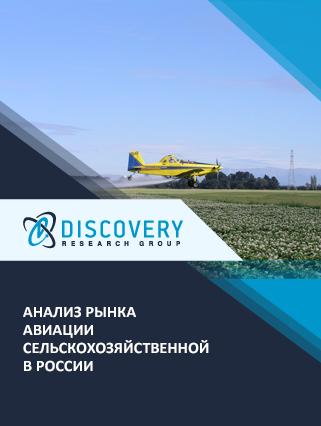 Анализ рынка авиации сельскохозяйственной в России
