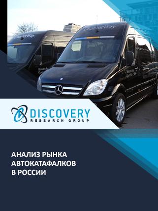 Анализ рынка автокатафалков в России