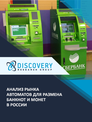Маркетинговое исследование - Анализ рынка автоматов для размена банкнот и монет в России