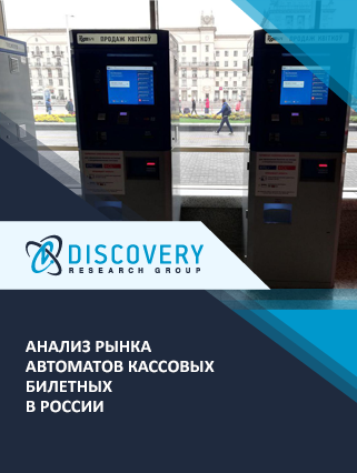 Анализ рынка автоматов кассовых билетных в России