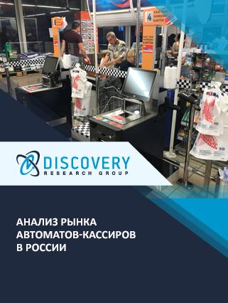 Анализ рынка автоматов-кассиров в России