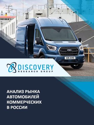 Маркетинговое исследование - Анализ рынка автомобилей коммерческих в России
