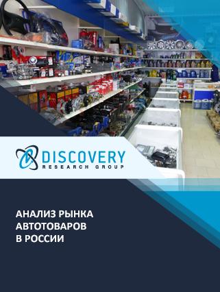 Анализ рынка автотоваров в России