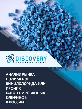 Маркетинговое исследование - Анализ рынка полимеров винилхлорида или прочих галогенированных олефинов в России