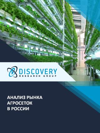 Маркетинговое исследование - Анализ рынка агросеток в России
