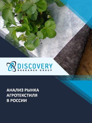 Маркетинговое исследование - Анализ рынка агротекстиля в России
