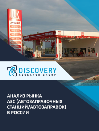 Маркетинговое исследование - Анализ рынка АЗС (автозаправочных станций/автозаправок) в России