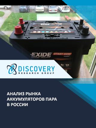 Анализ рынка аккумуляторов пара в России
